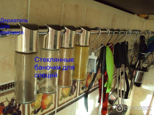 Lemax рейлинги для кухни