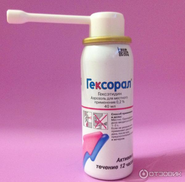 спрей от горла гексорал фото