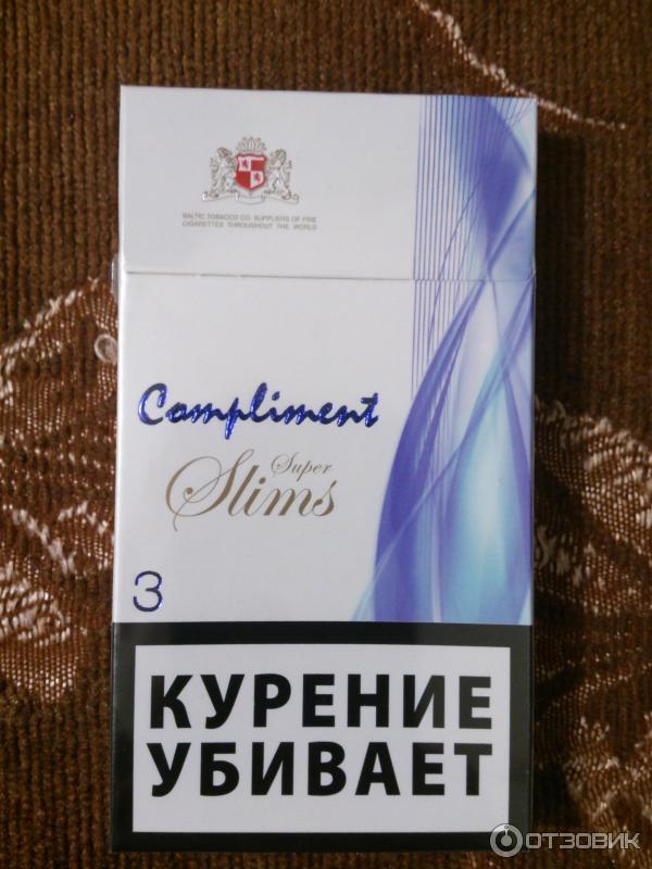 Комплимент сигареты цена