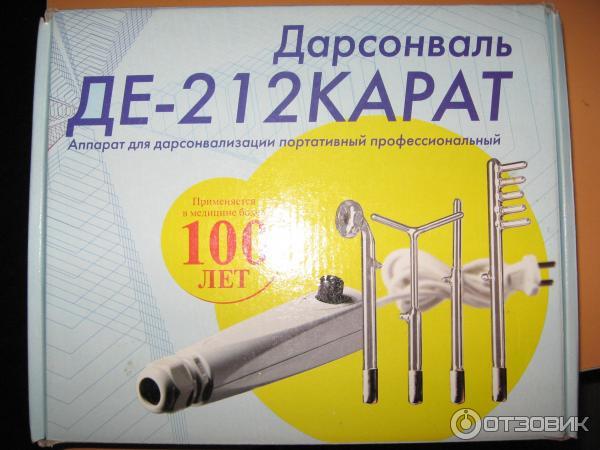 дарсонваль де-212 карат инструкция по применению видео