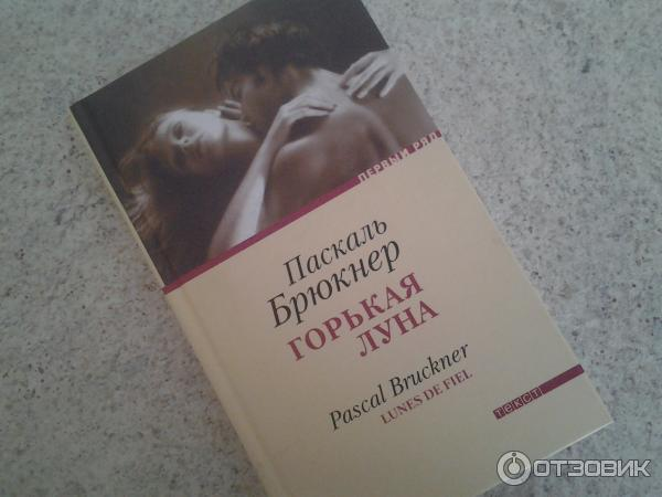 Паскаль брюкнер горькая луна книга
