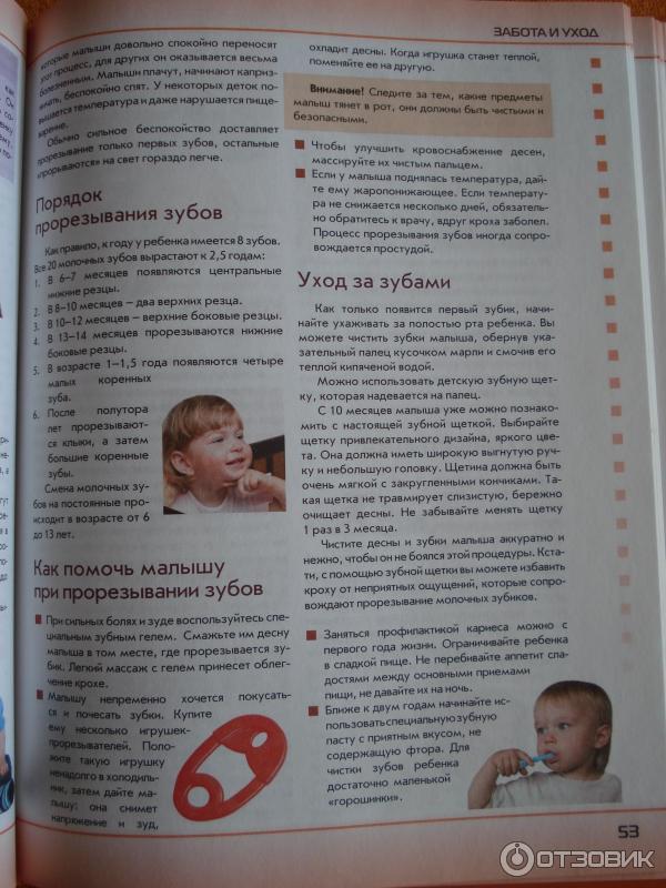 Подарок молодой маме шабалов читать