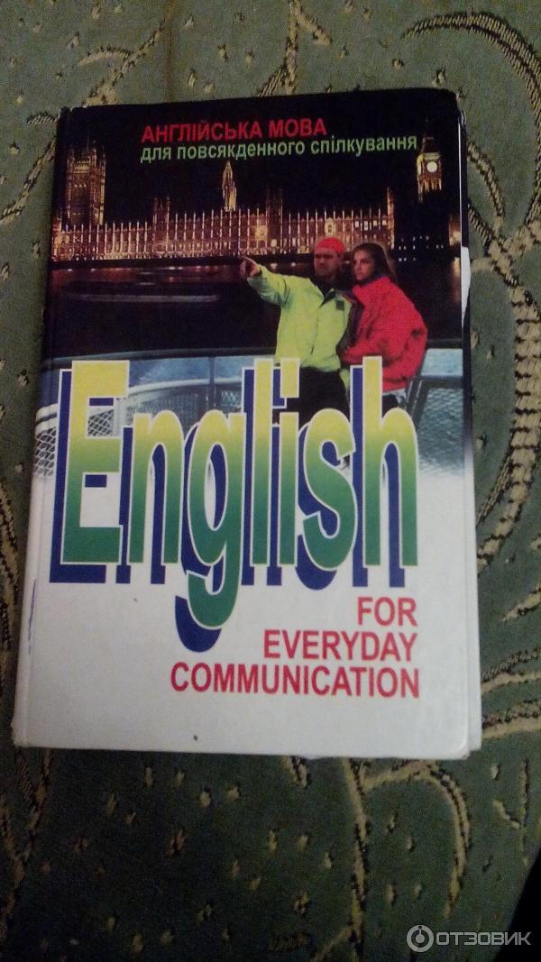 Гдз english for everyday communication