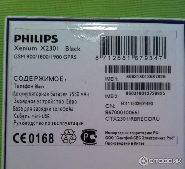philips xenium x2301 инструкция по эксплуатации