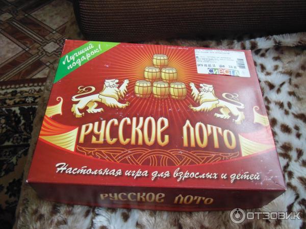 russkoe-loto-otzivi-o-igre