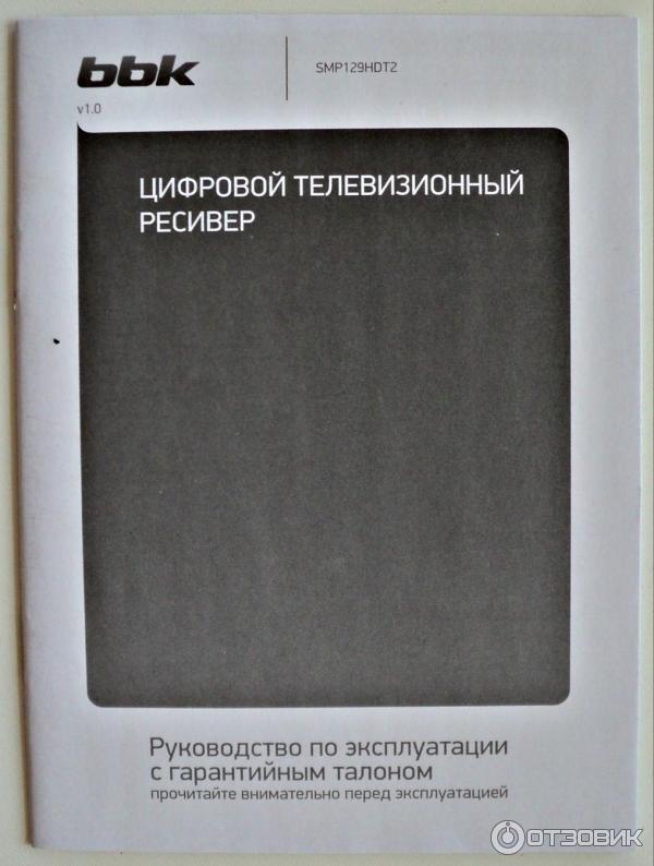 тюнер bbk129 инструкция по использованию