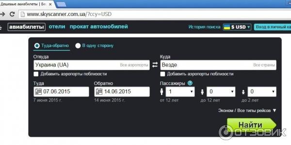 Купить билет на самолет из уфы в москву