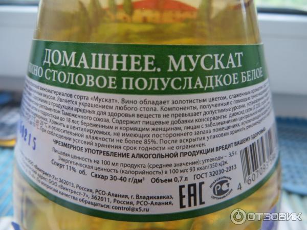 Домашнее вино мускат полусладкое белое отзывы