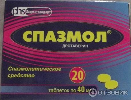 спазмол таблетки инструкция по применению - фото 8