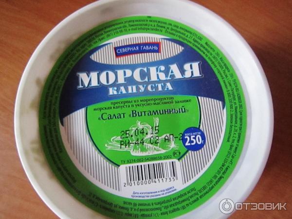 капуста морская салат калорийность