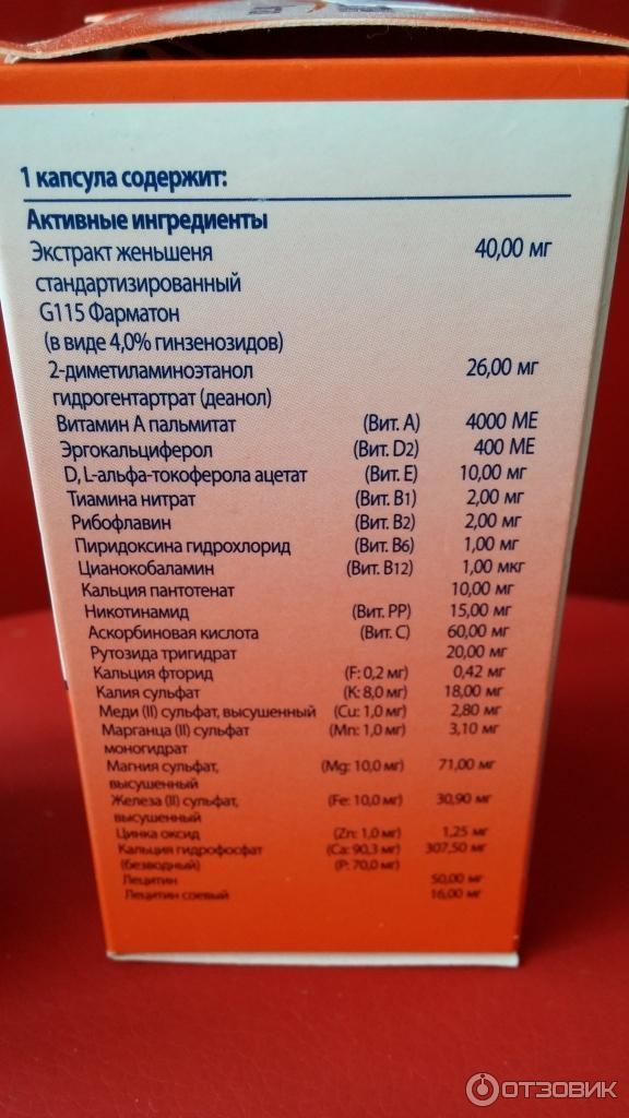 Витамины фарматон инструкция