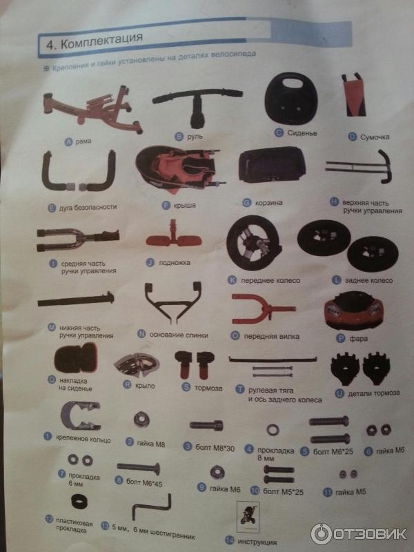 Детский Велосипед Ламборджини Инструкция По Сборке - фото 10