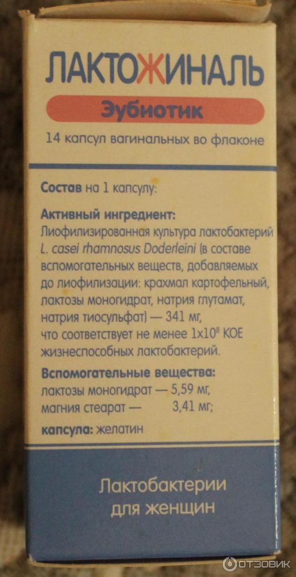 zud-vaginalniy-klotrimazol-krem