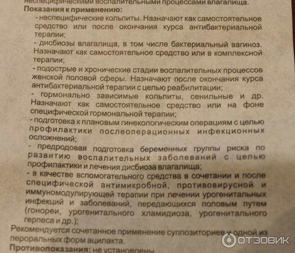 Ацилакт свечи инструкция по применению беременным 71