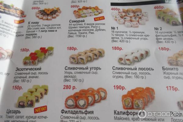Супер суши октябрьский меню241