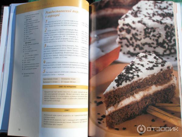 торт моника рецепт с фото