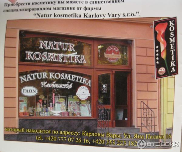 Фаон чешская косметика купить