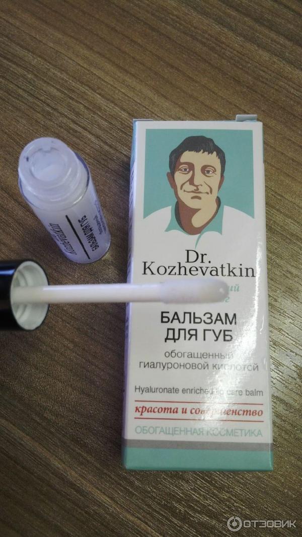 Dr kozhevatkin бальзам для губ