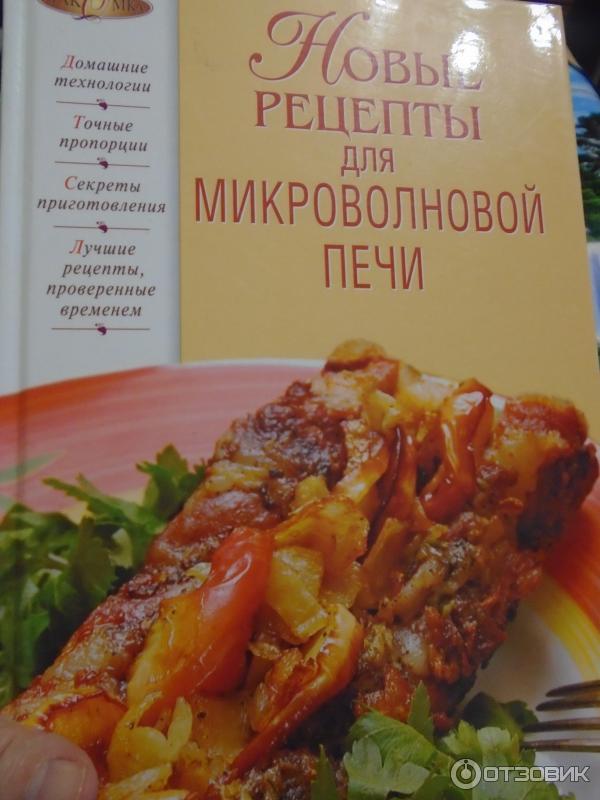 Рецепты для микроволновой печи скачать книгу