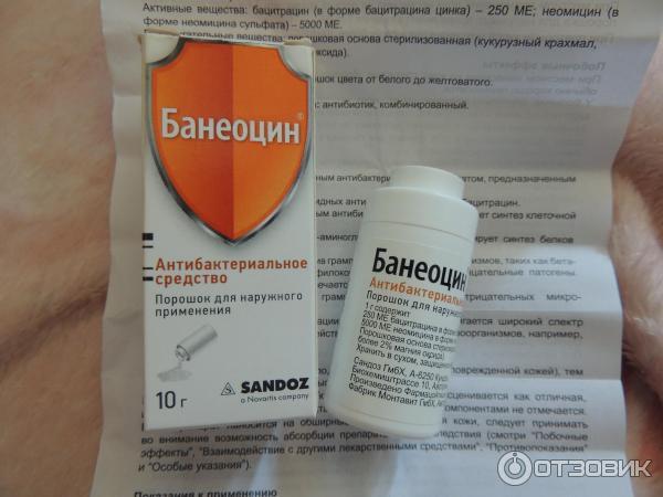 бегущие строки банеоцин порошок при пролежнях отзывы стремянки