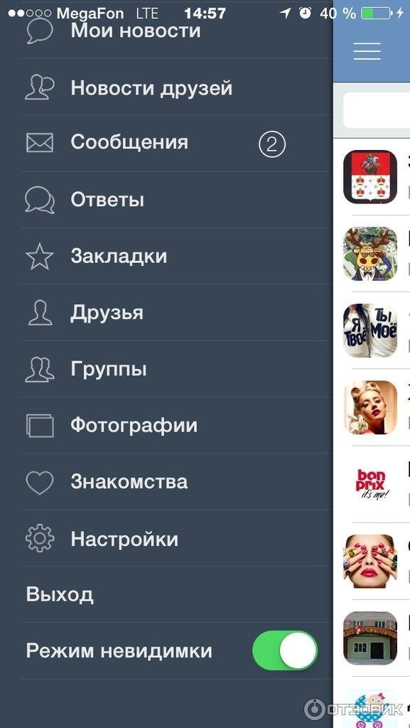 Как сайт сделать приложением вконтакте