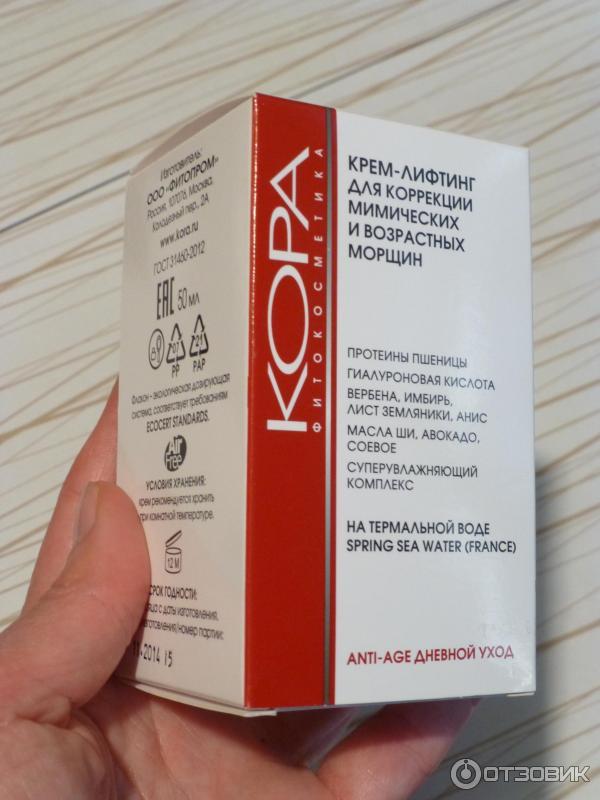 крема в аптеках с эффектом ботокса