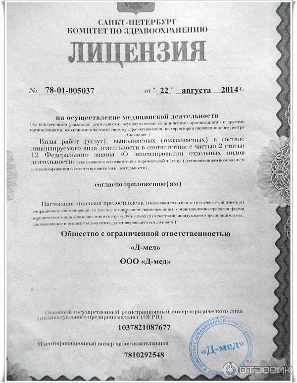 МРТ в Стрельне в Санкт-Петербурге: адрес, цены