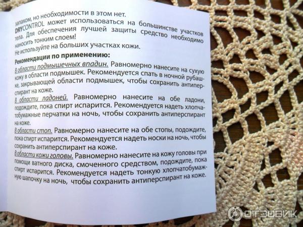 Dry control инструкция на русском