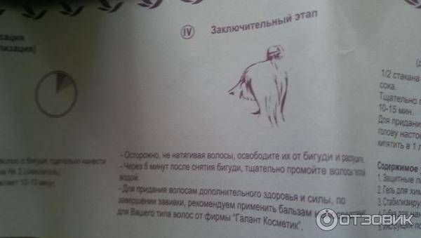 Волшебный Локон Галант Инструкция - фото 10