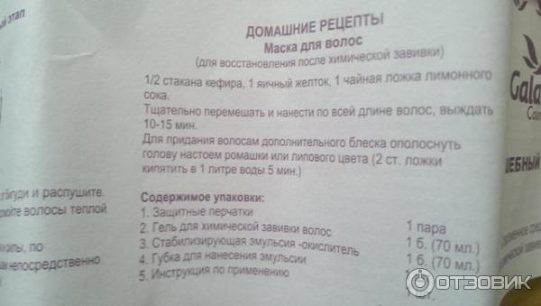 Волшебный Локон Галант Инструкция - фото 11