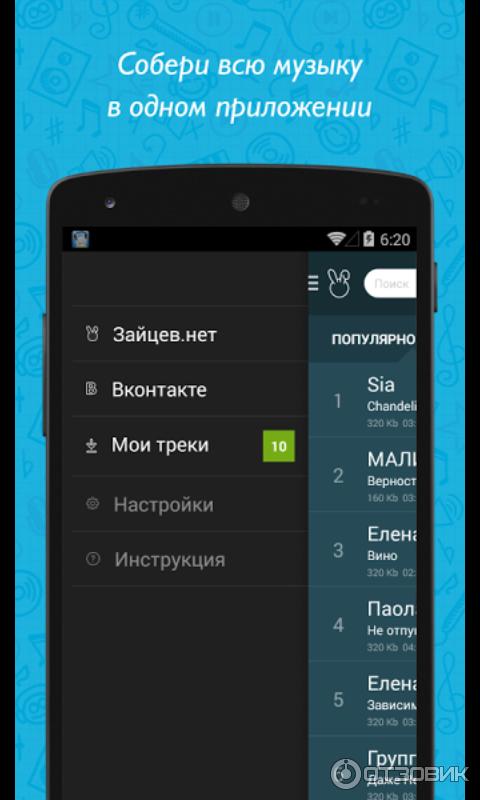zaycev.net vk скачать приложение для андроид