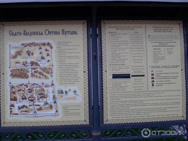 Введенский ставропигиальный мужской монастырь Оптина Пустынь (Россия, Козельск) фото