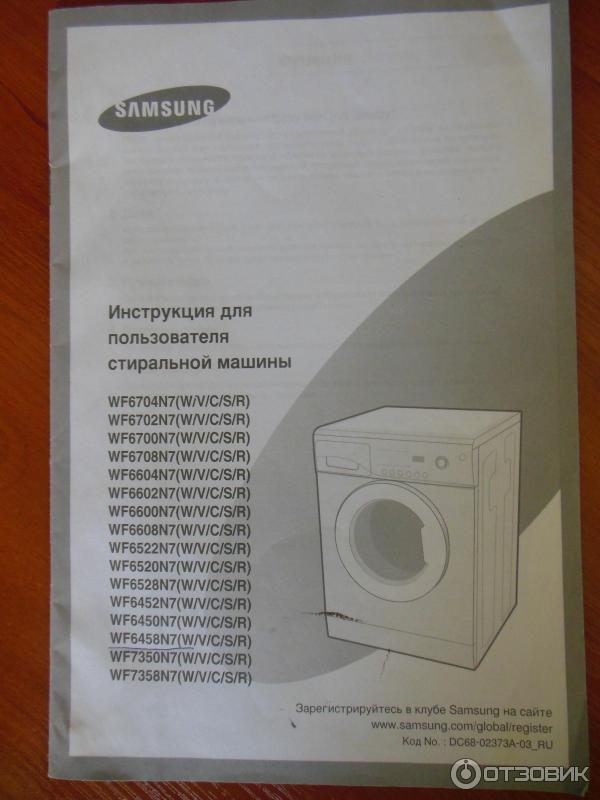 Инструкция стиральная машина lg 5 кг
