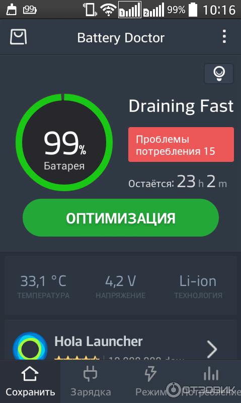 Как сделать андроид 6 быстрее