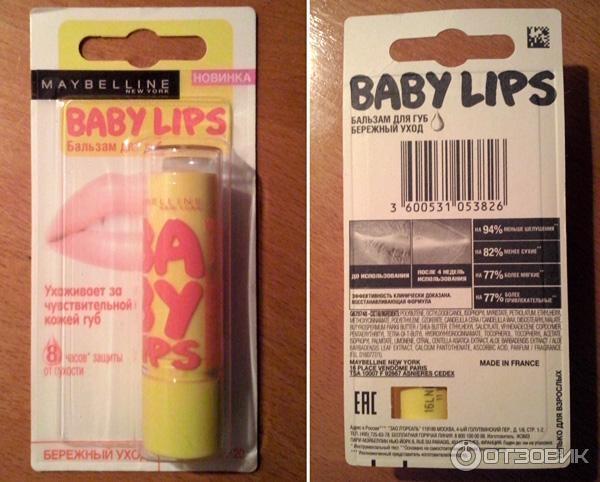 Бальзам для губ baby купить