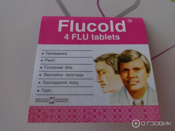 флюколд 4 таблетки инструкция по применению - фото 10
