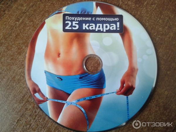 Похудение с помощью 25 кадра - coladyru