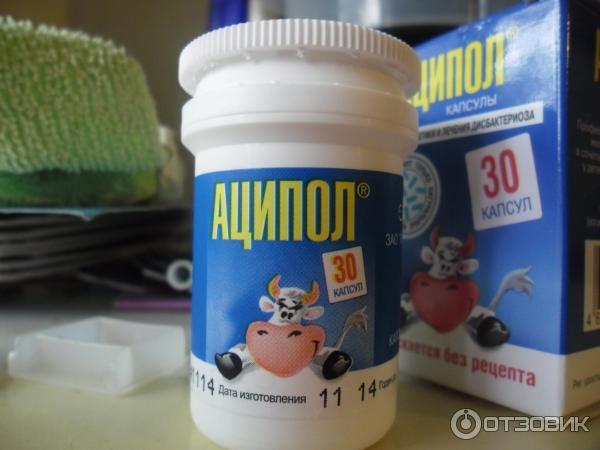 Аципол после антибиотиков отзывы