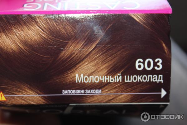 Краска для волос лореаль молочный шоколад