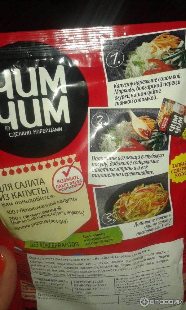 корейские заправки для салатов рецепты с фото