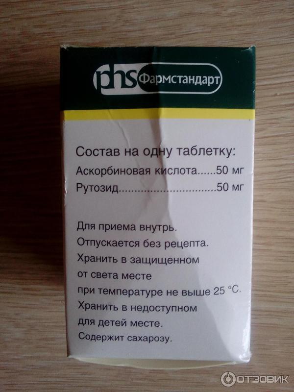 Укрепления сосудов препараты отзывы