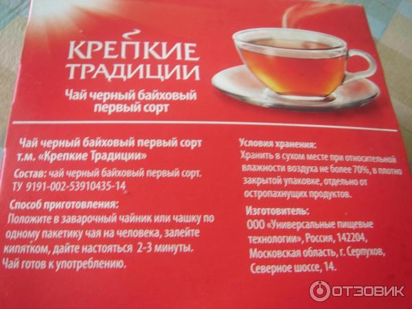 Крепкий чай сорта