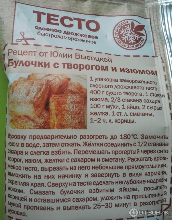 юлия высоцкая рецепты выпечка из слоеного теста-хв1