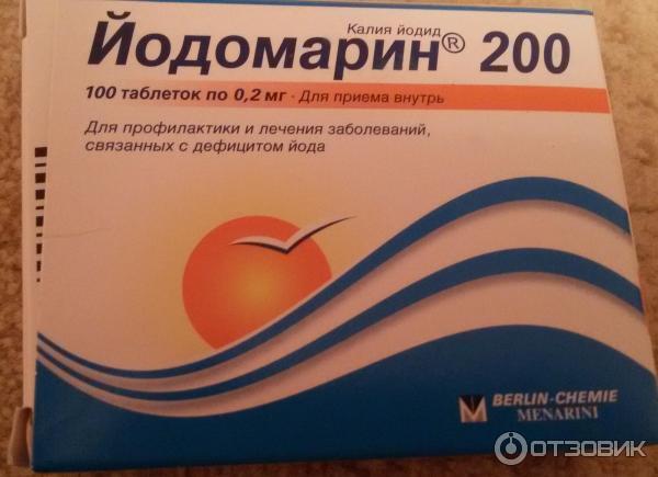 Как принимать беременным йодомарин 200 21