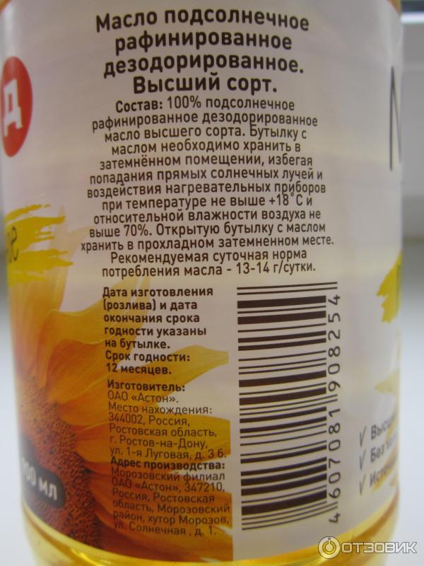 Состав продукта подсолнечное масло