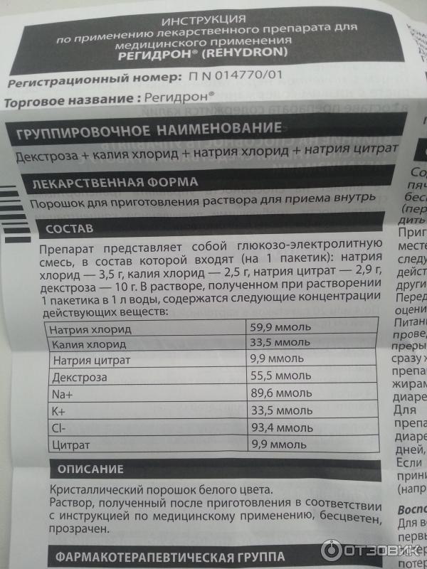 Регидрон инструкция по применению беременным 95