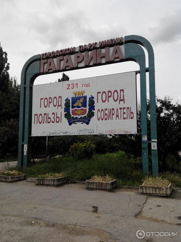 гагаринский парк симферополь фото