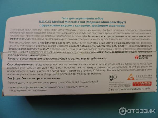 Гель для укрепления зубов r. O. C. S. Medical minerals fruit | отзывы.