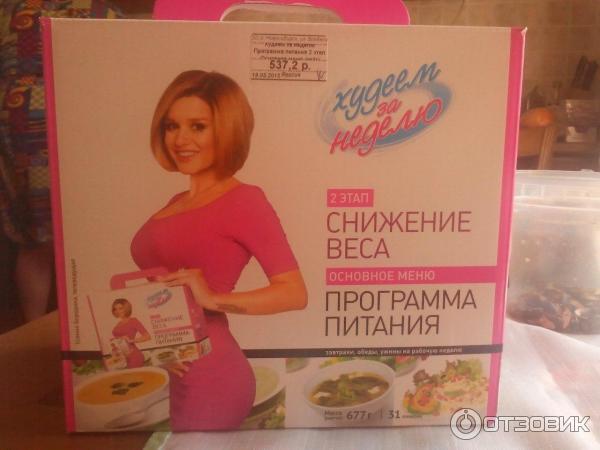 Центр снижения веса Доктор Борменталь Хабаровск