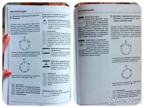 газовая плита ханса инструкция духовка - фото 4